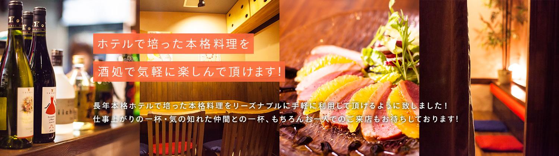ホテルで培った本格料理を酒処で気軽に楽しんで頂けます!